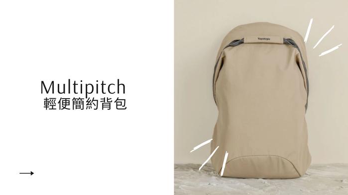 Topologie|Multipitch大後背包 裸土