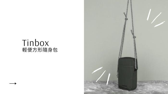 Topologie|Tinbox輕便方形隨身包 裸土