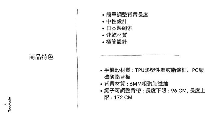 Topologie 背帶便攜式手機殼(Iphone 11/11 pro) 白色圖騰