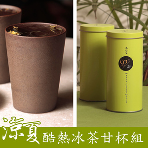 不二堂|涼夏酷熱冰茶甘杯組(岩礦甘杯+文山包種茶 50g)