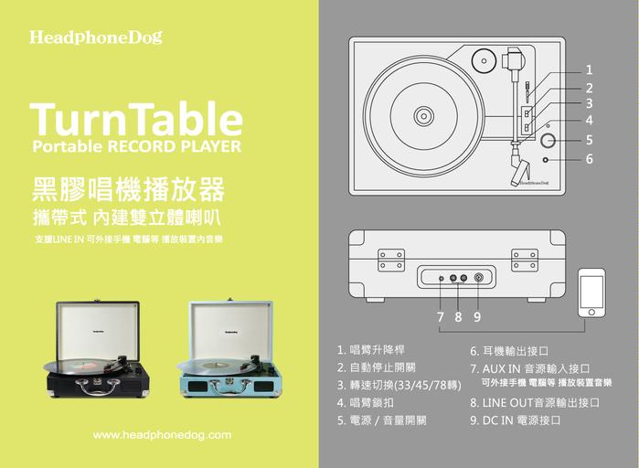 (複製)HeadphoneDog|手工原木黑膠唱機 X LAB by Dimension+聯名款