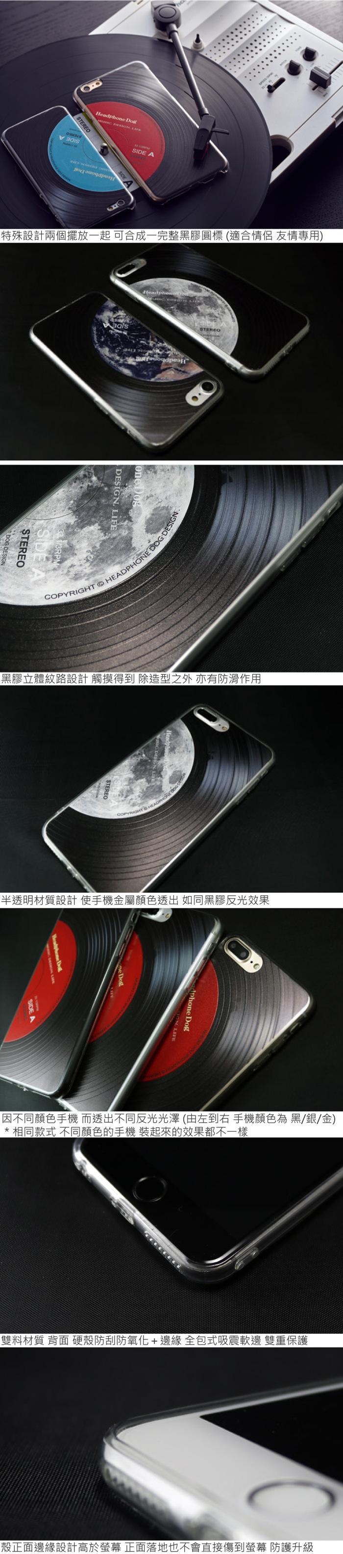 HeadphoneDog|黑膠立體刻紋iPhone手機殼-經典紅