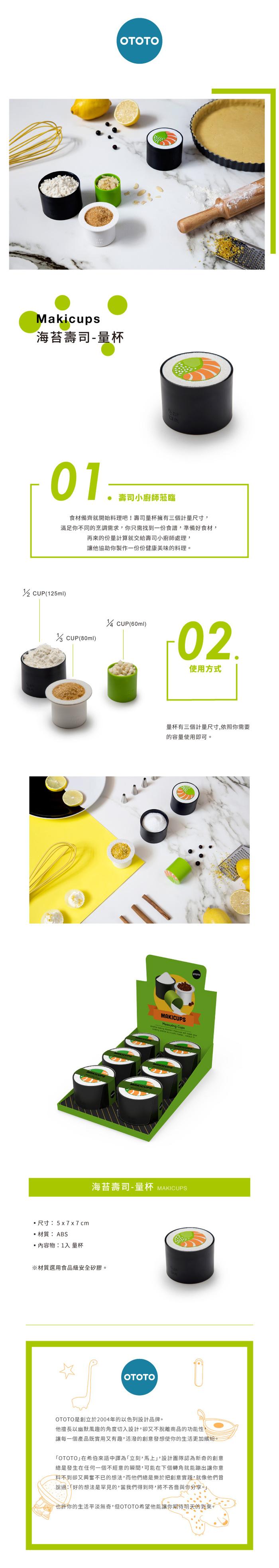OTOTO|海苔壽司-量杯