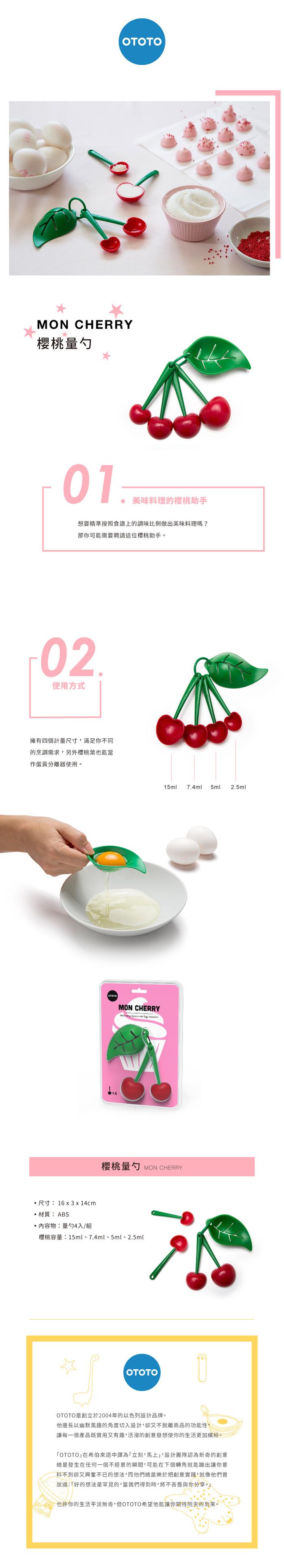 OTOTO|櫻桃量勺