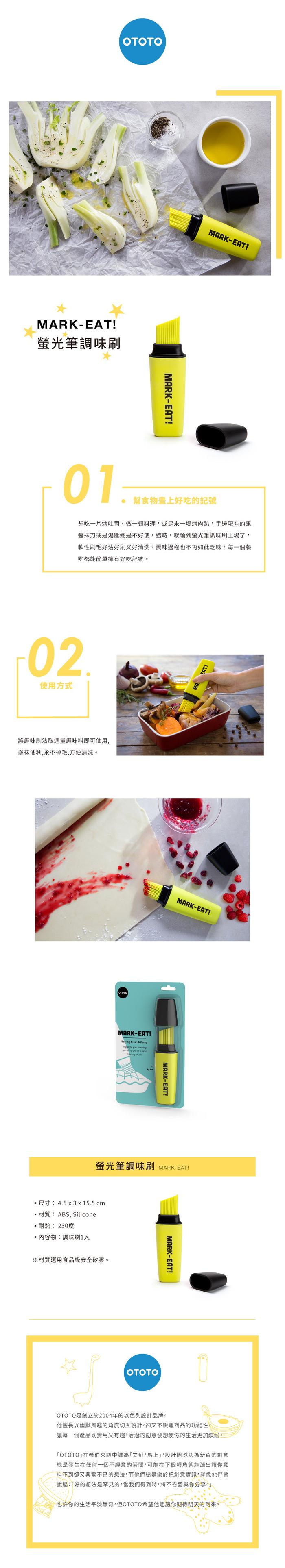 OTOTO|螢光筆調味刷