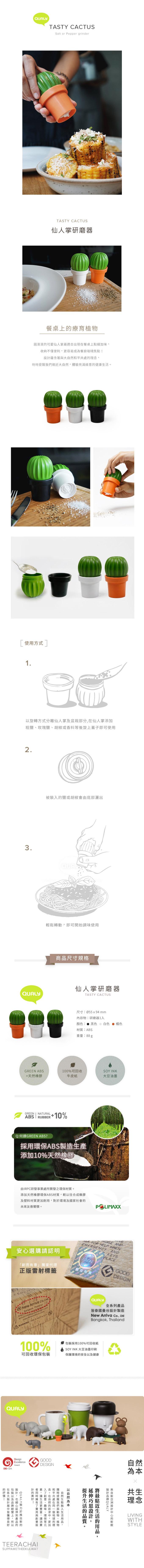 QUALY|仙人掌研磨器
