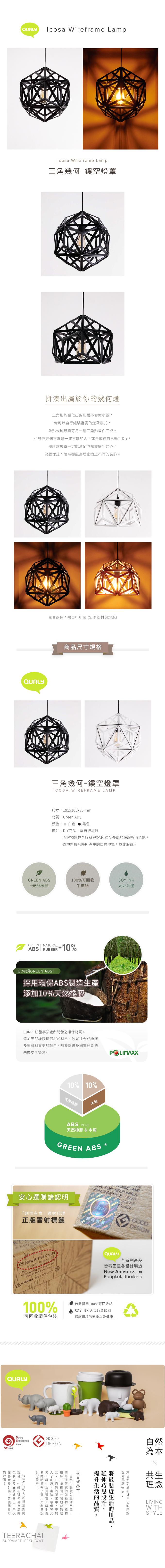 QUALY|三角幾何-燈罩(鏤空款)