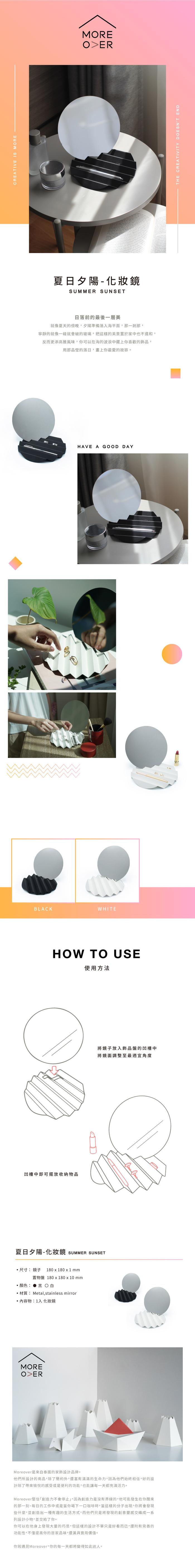 Moreover|夏日夕陽-化妝鏡