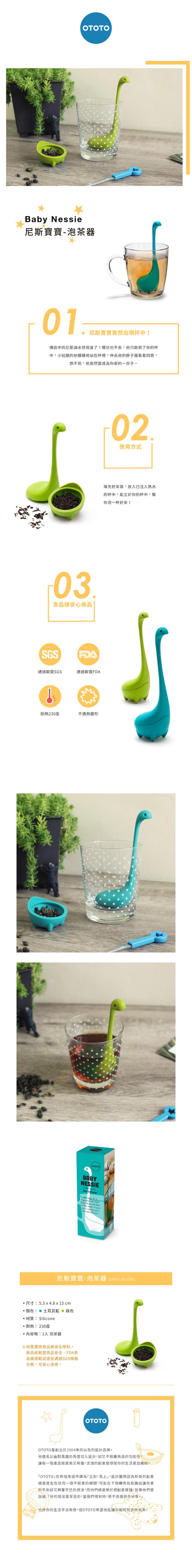 OTOTO|尼斯寶寶-泡茶器