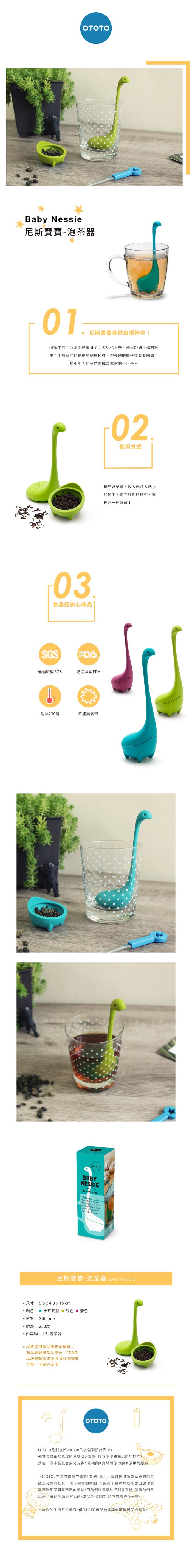 (複製)OTOTO|尼斯寶寶-泡茶器(綠)