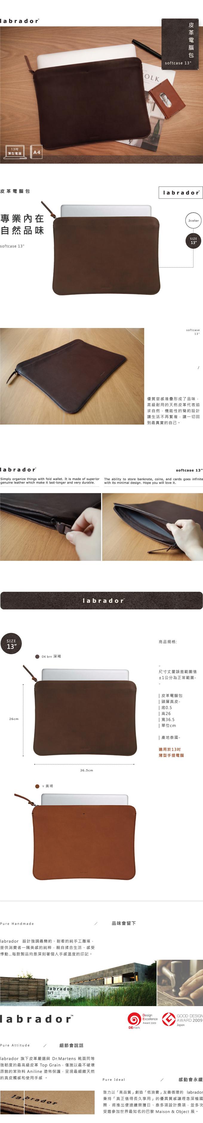 labrador|皮革電腦包