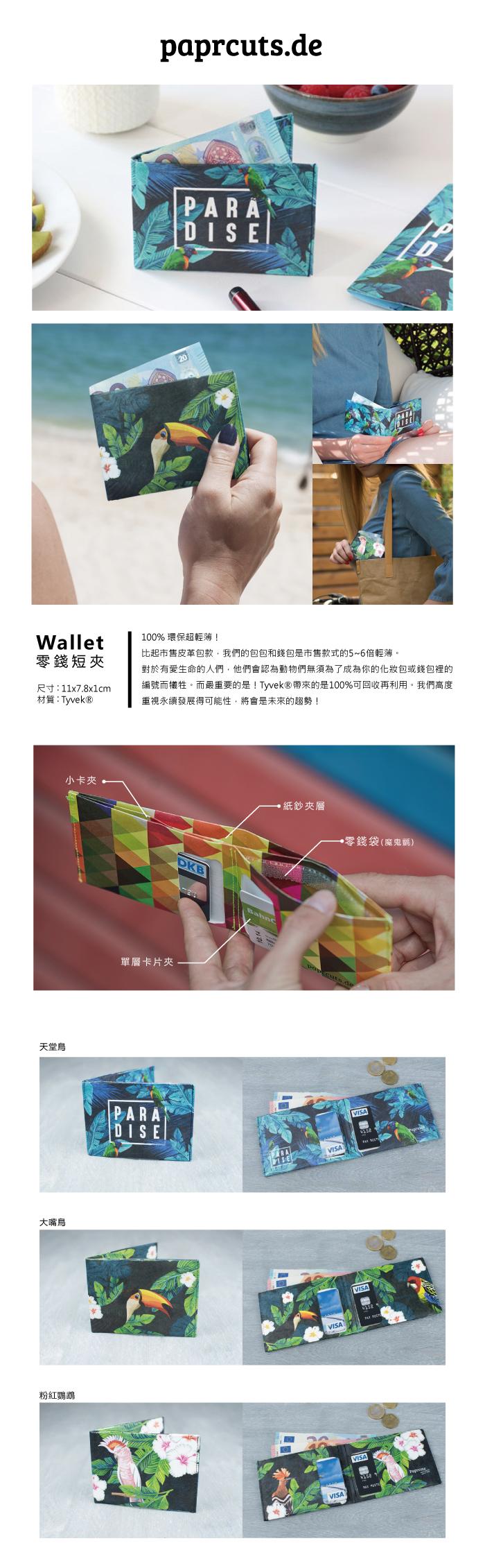 (複製)paprcuts|零錢短夾(卡帶)