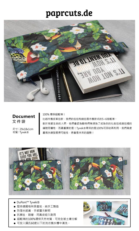 paprcuts|文件袋(大嘴鳥)
