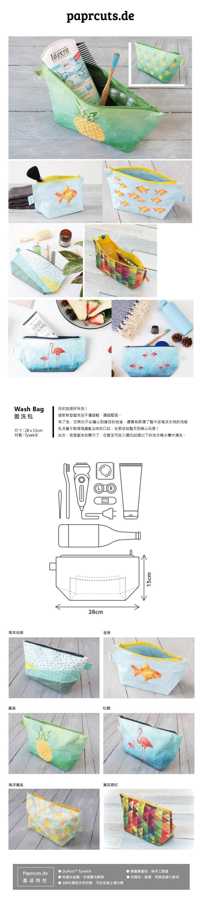 paprcuts|塗鴉風-盥洗包(南洋鳳梨)