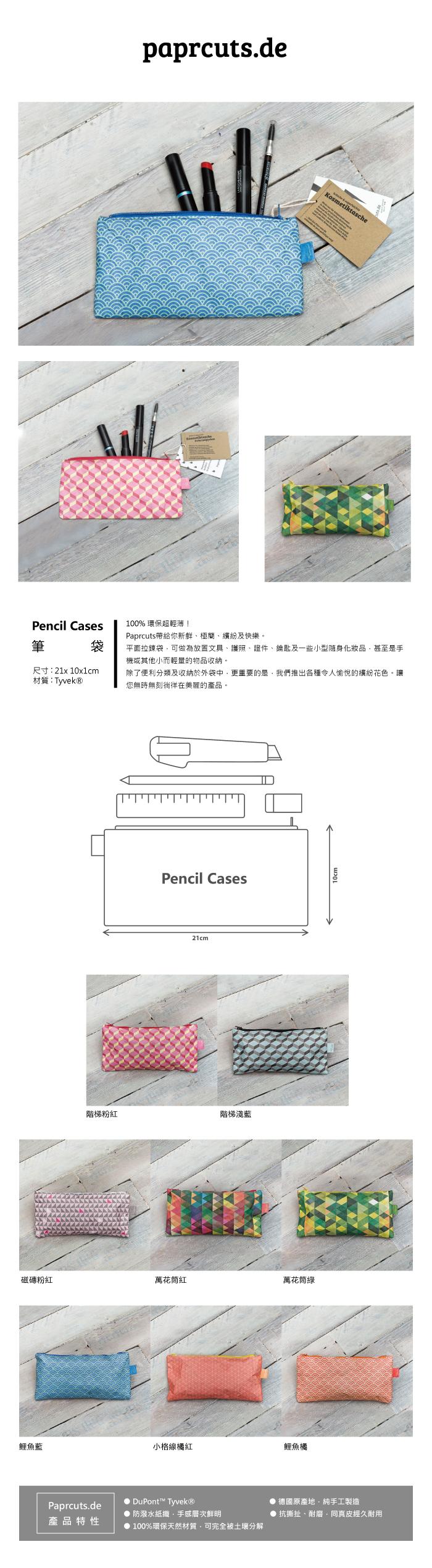 paprcuts 幾何風-筆袋(磁磚粉紅)