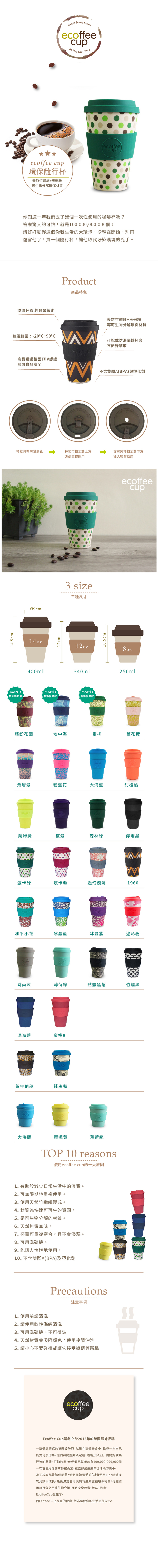 (複製)Ecoffee Cup|環保隨行杯14oz-深邃款