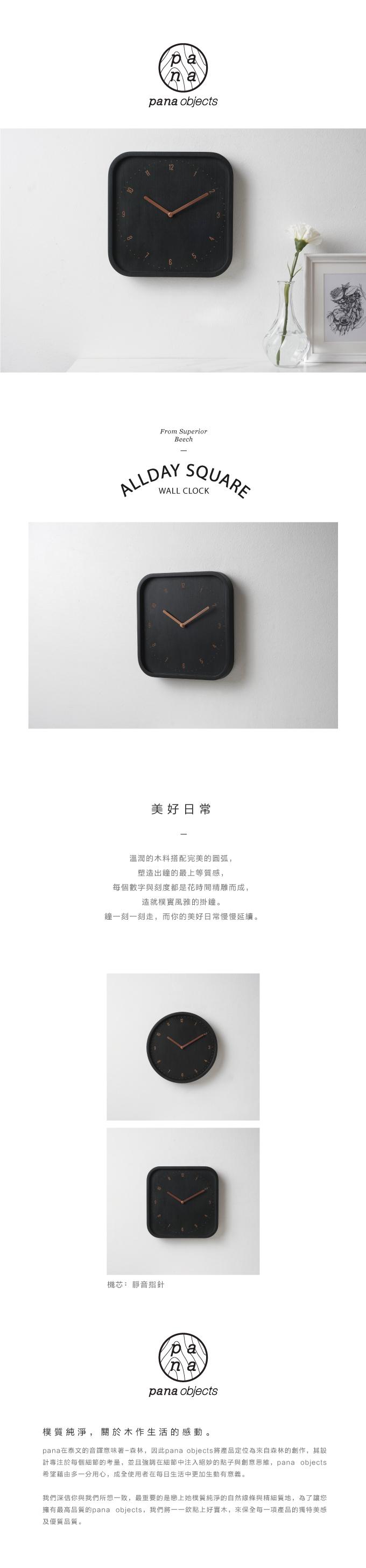 (複製)Pana Objects|月台時計-掛鐘