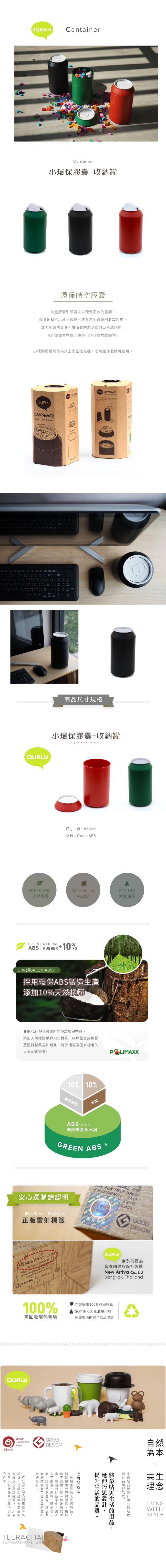 (複製)QUALY|羅密喵捲筒衛生紙架
