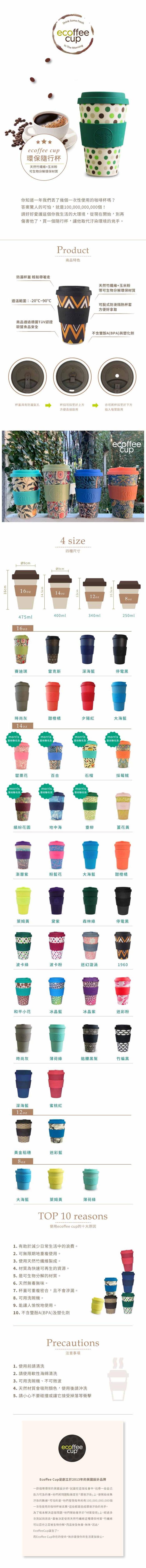 (複製)Ecoffee Cup|環保隨行杯14oz-萊姆黃
