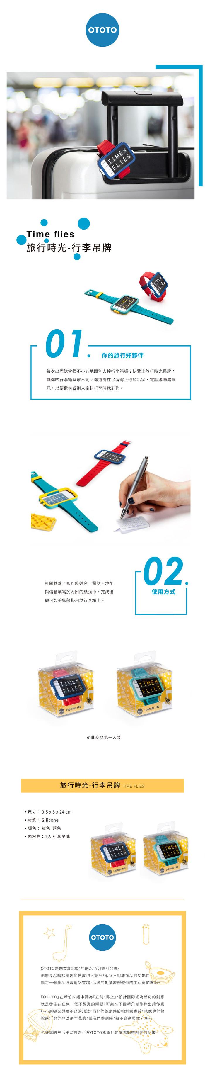 OTOTO 旅行時光-行李吊牌(藍色)