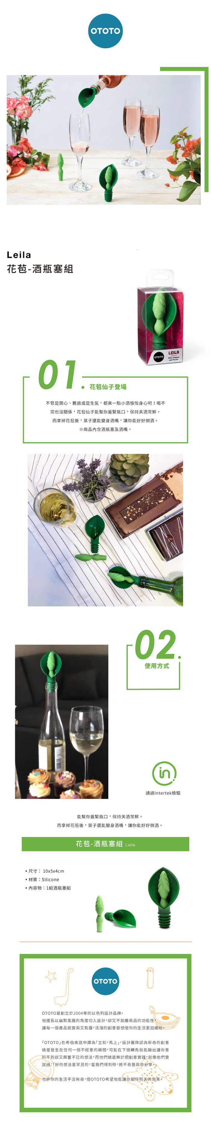 OTOTO|花苞-酒瓶塞組