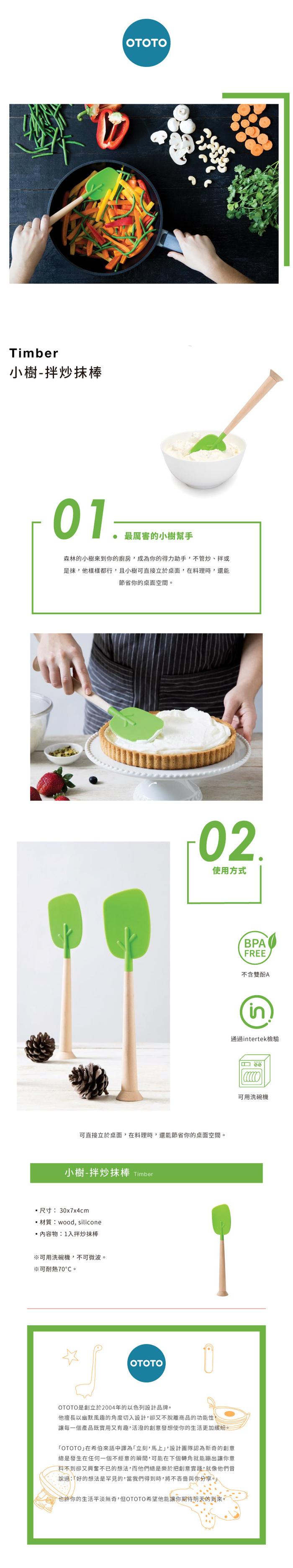 OTOTO|小樹-拌炒抹棒