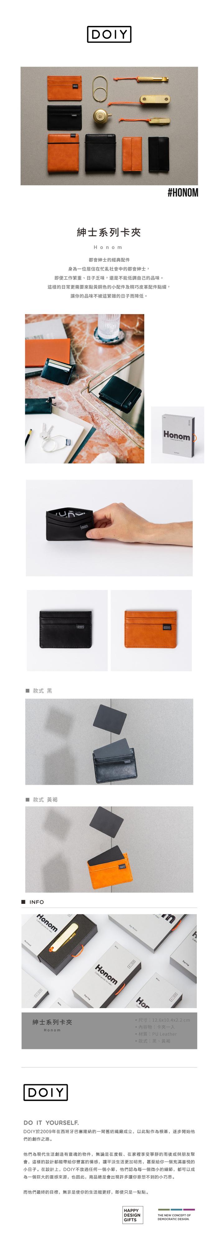 DOIY|紳士系列-卡夾