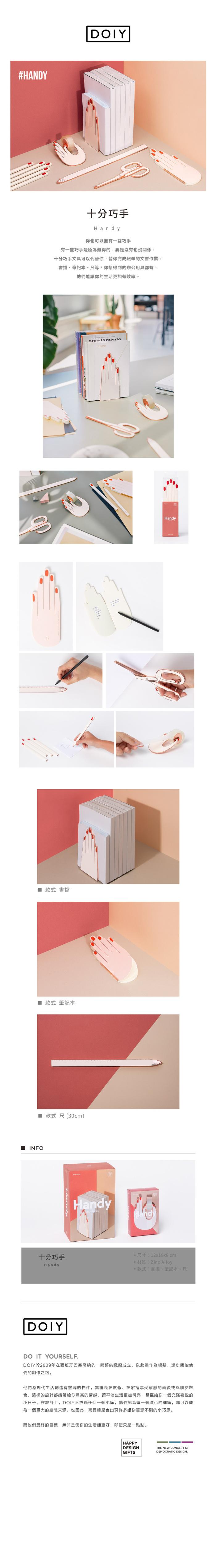 (複製)DOIY|築籐-膠帶台