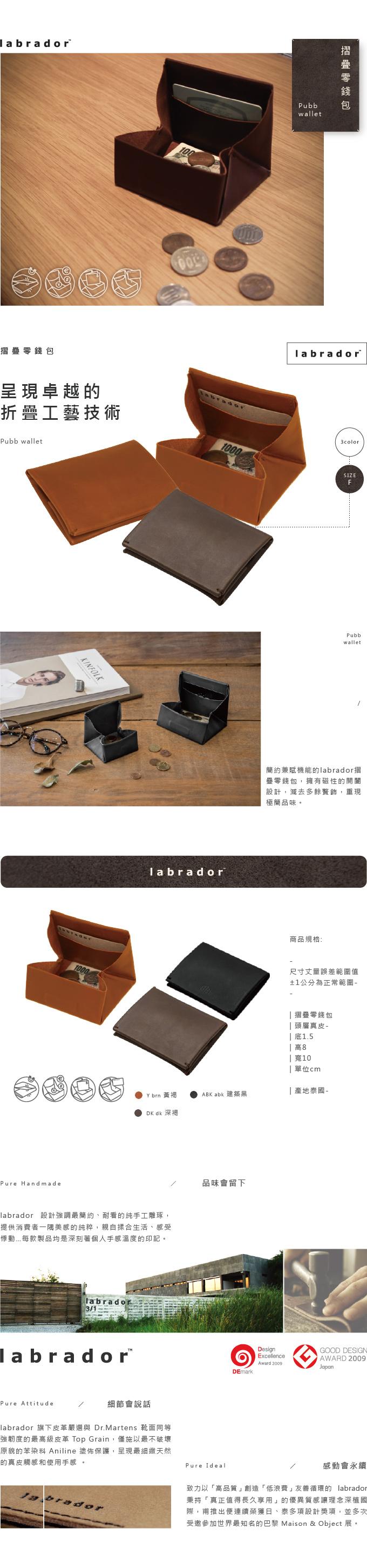 (複製)labrador|黃褐-摺疊零錢包