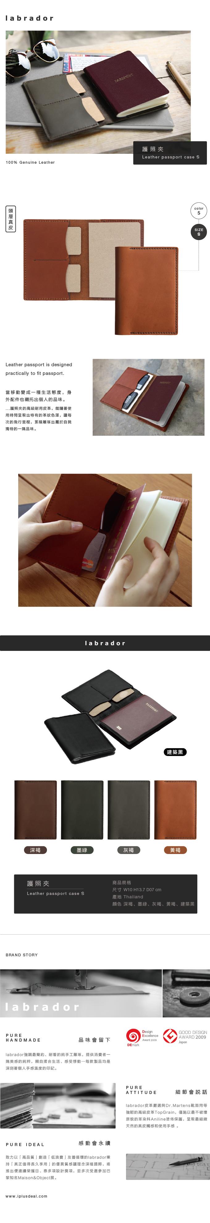 labrador|護照夾
