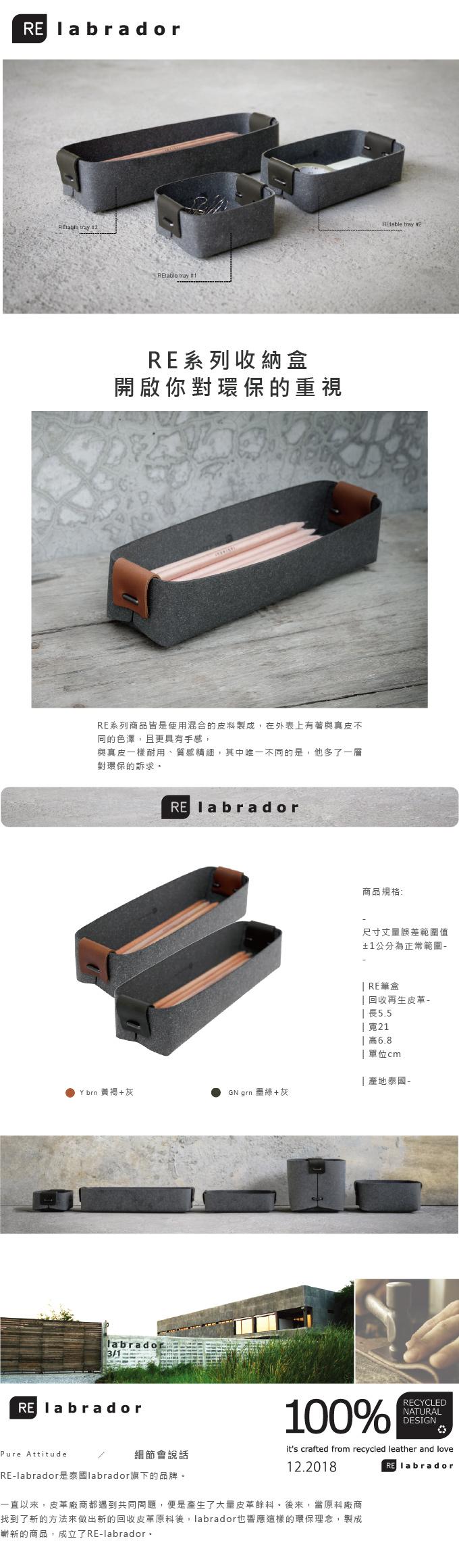 (複製)labrador|RE收納盒S