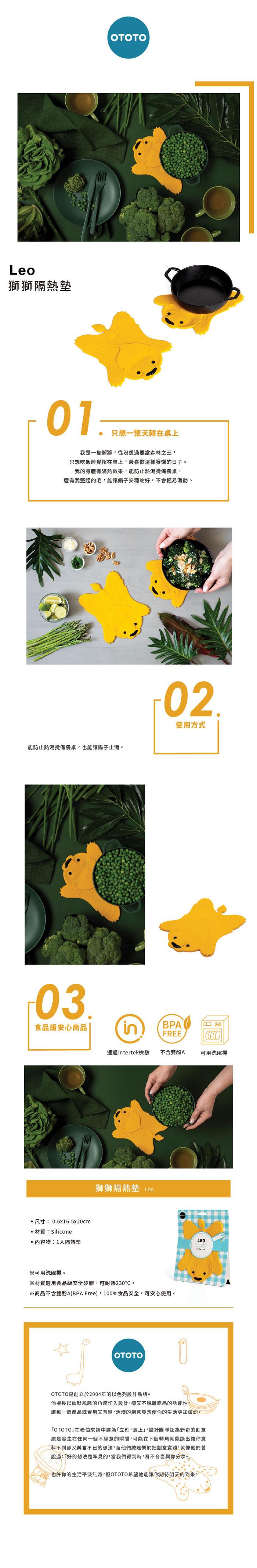 (複製)OTOTO|小樹-拌炒抹棒