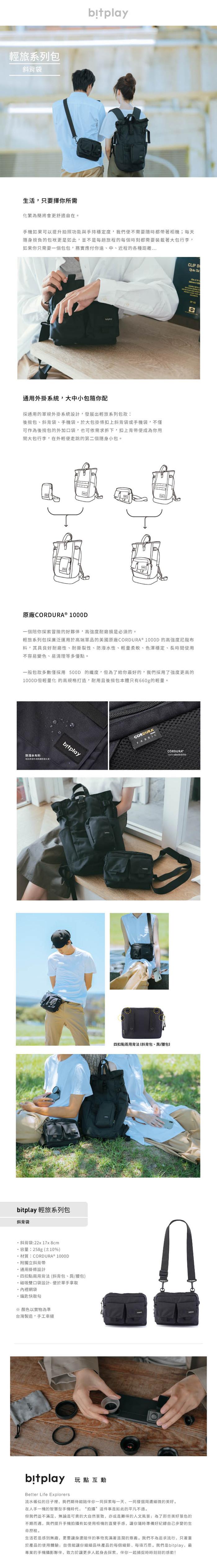 (複製)bitplay| 輕旅包 手機袋 (黑標)