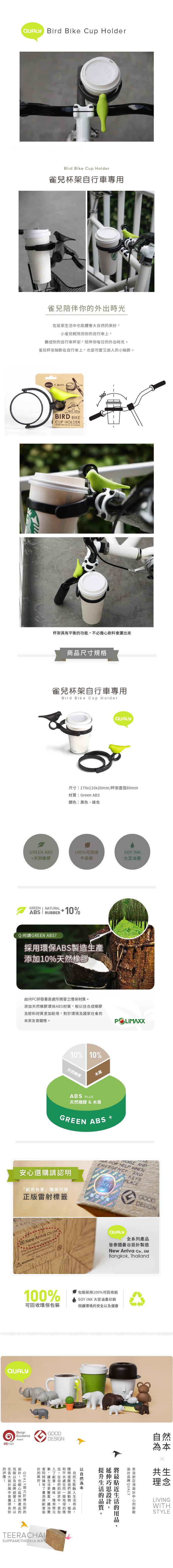 (複製)QUALY|雀兒鈴-自行車專用
