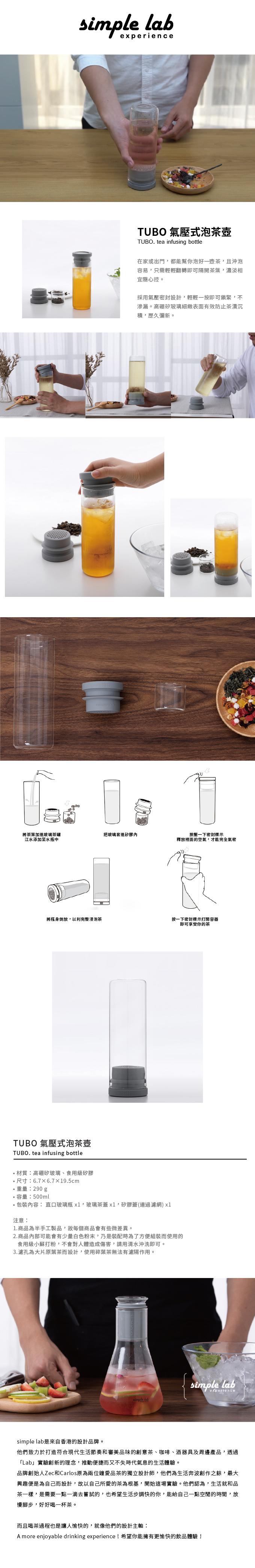 SIMPLE LAB|TUBO 氣壓式泡茶壺