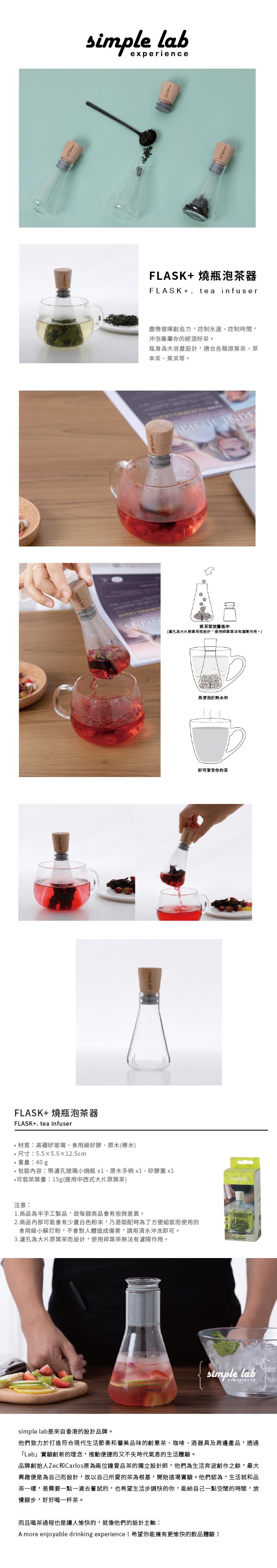 SIMPLE LAB FLASK+ 燒瓶泡茶器