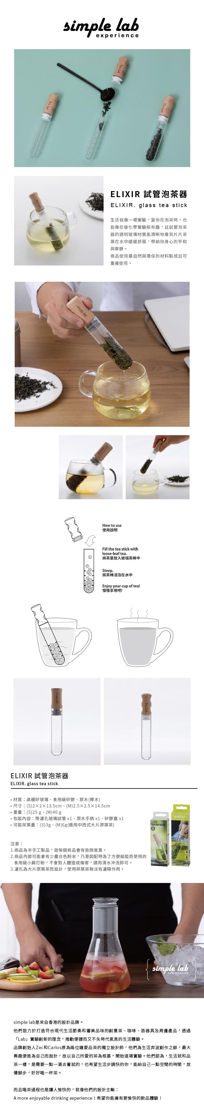 SIMPLE LAB|ELIXIR 試管泡茶器M