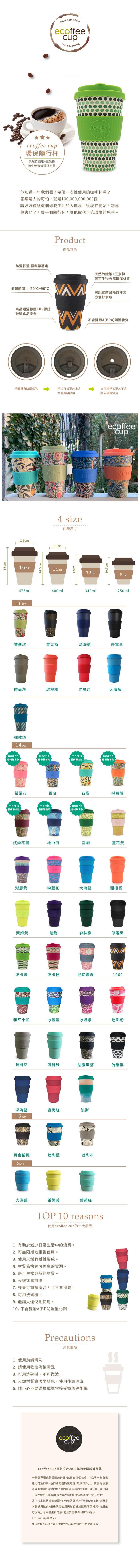 (複製)Ecoffee Cup|環保隨行杯14oz-morris藝術聯名款-採莓賊