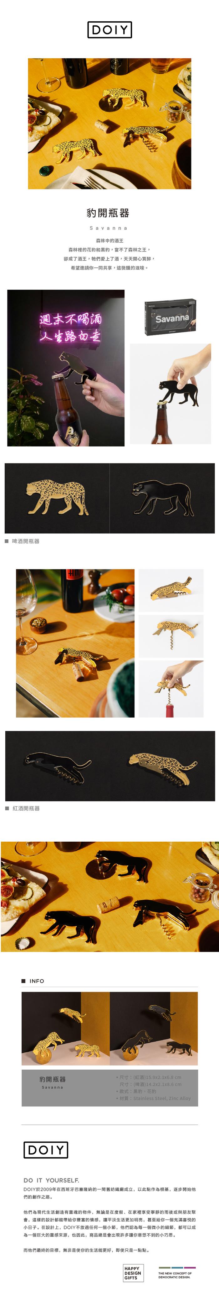 (複製)DOIY|眼鏡蛇啤酒開瓶器