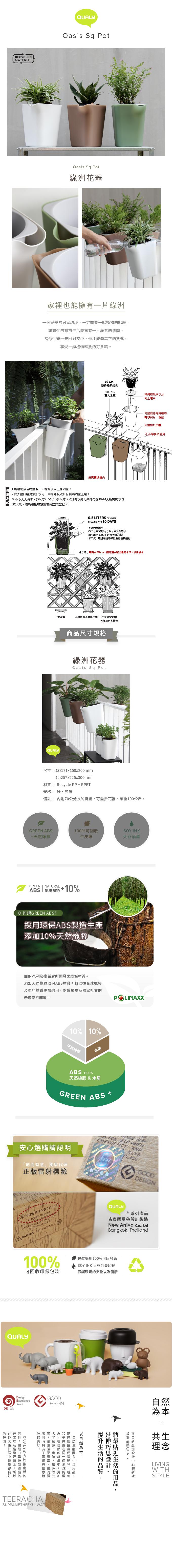 QUALY|綠洲方形花器L