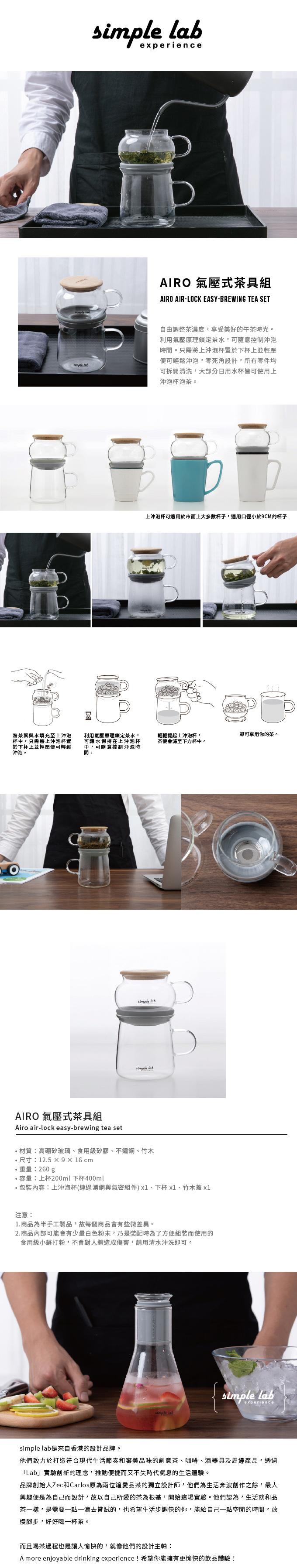 (複製)SIMPLE LAB|T-RING 重力濾茶壺