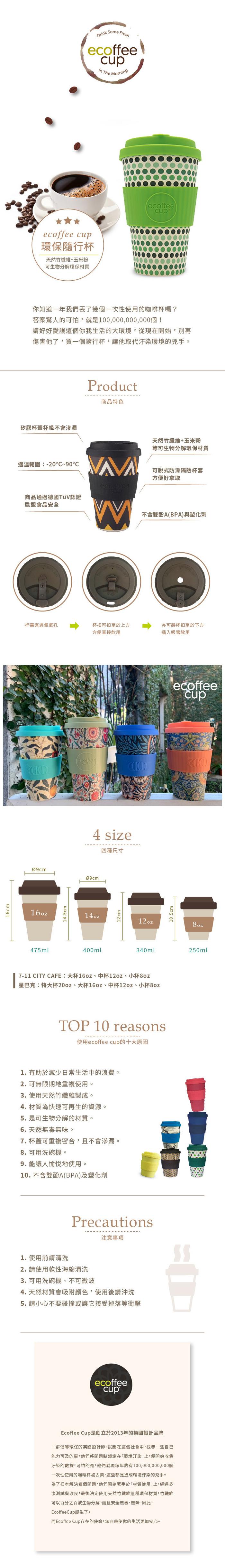Ecoffee Cup|環保隨行杯14oz-大海藍