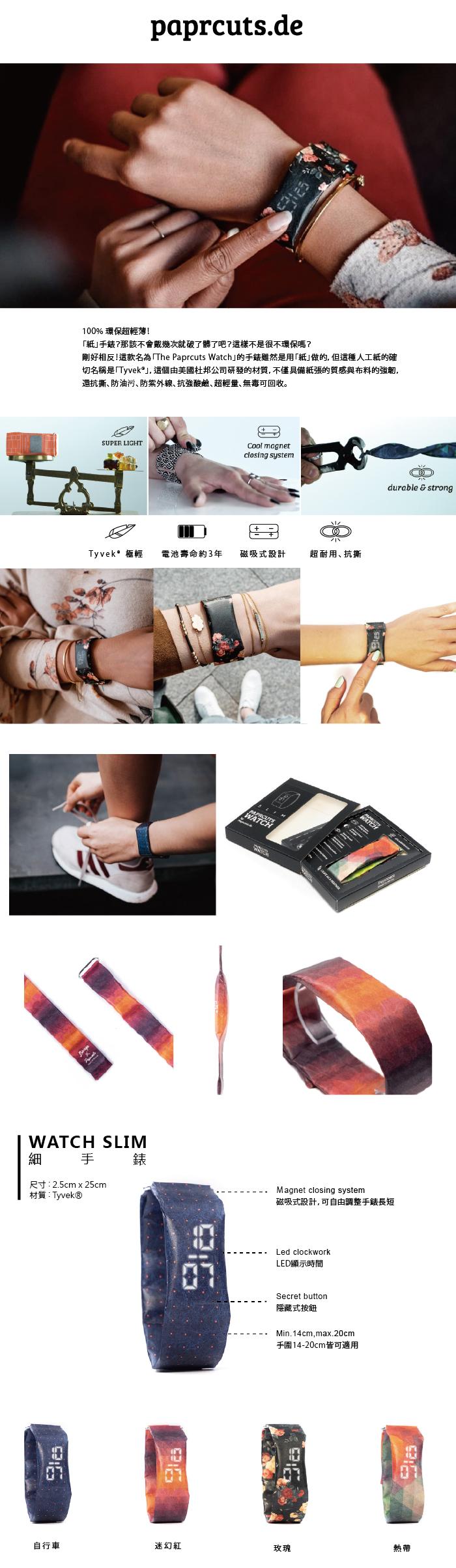 (複製)paprcuts|WATCH 紙手錶
