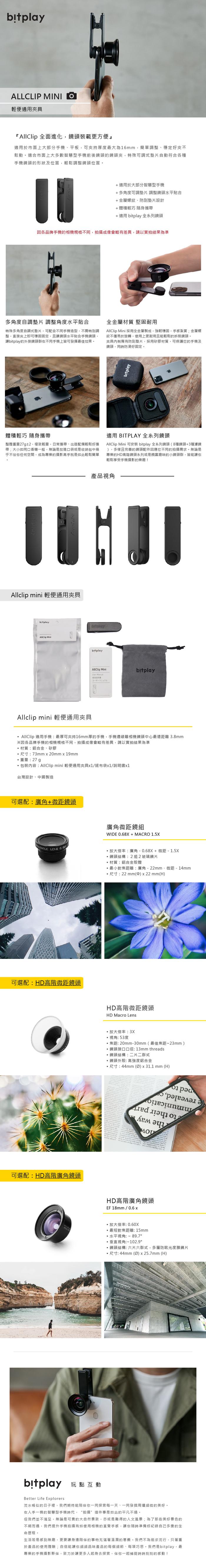 (複製)bitplay|AllClip Mini組合(+HD高階廣角+攜帶盒)