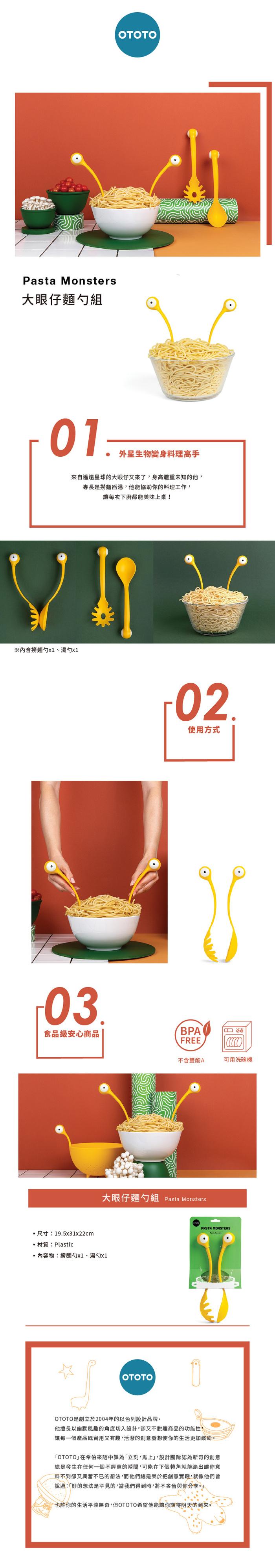 (複製)OTOTO|蘑菇漏斗