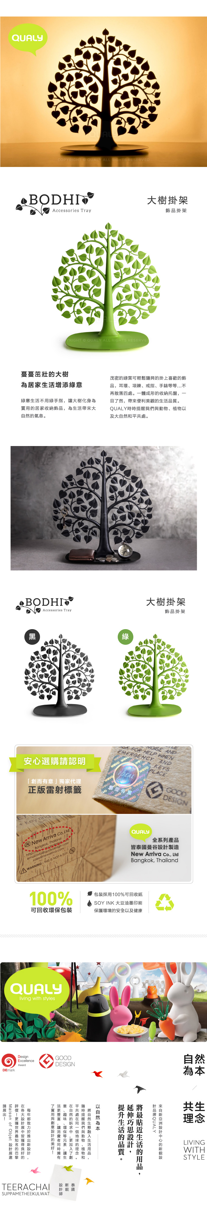 (複製)QUALY|大樹掛架-飾品架(綠)