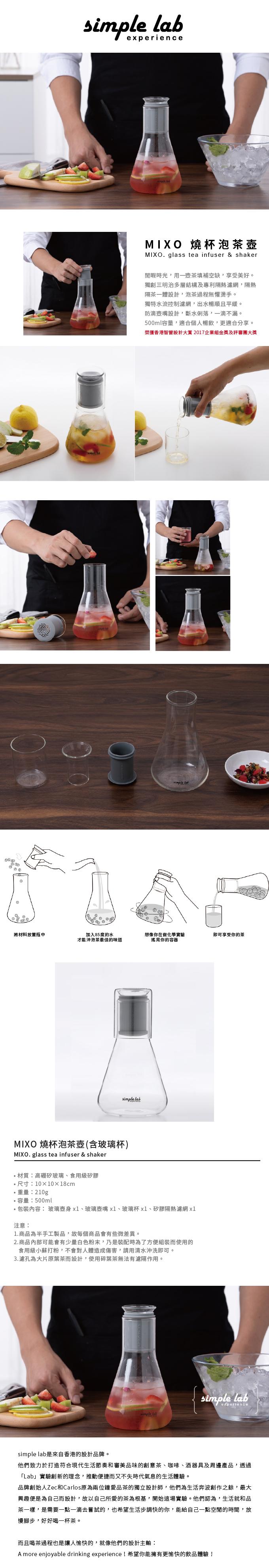 (複製)SIMPLE LAB MIXO 燒杯泡茶壺