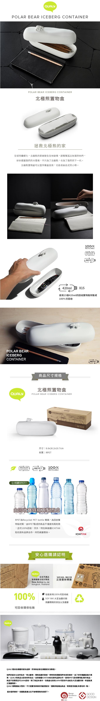 QUALY|北極熊-置物盒