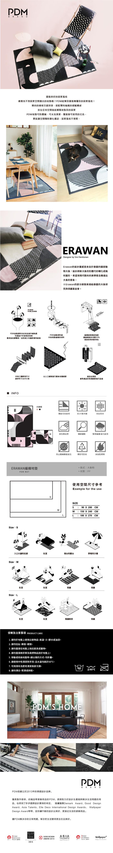 PDM 編織地墊M(大象粉)