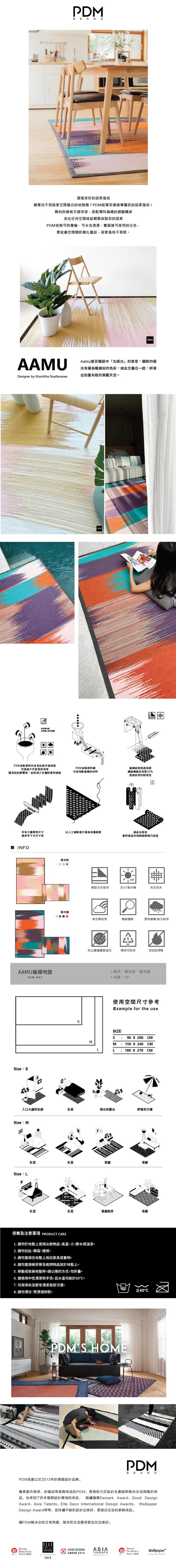 PDM|編織地墊M(極光粉)